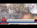 В Крыму всё ещё сохраняется чрезвычайная степень пожарной опасности Об этом сообщает пресс служба МЧС по Республике Спасатели