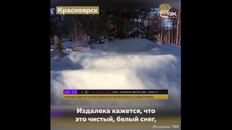 Синтепоновый снег.Красноярск.