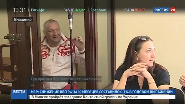 Новости на «Россия 24» • Челентано осудили во Владимире за брачные аферы