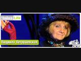 ЧайкаLife. Выпуск 23 (26.11.18). Часть 1. Людмила Петрушевская