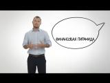 Мифы об Орифлэйм. Финансовая пирамида