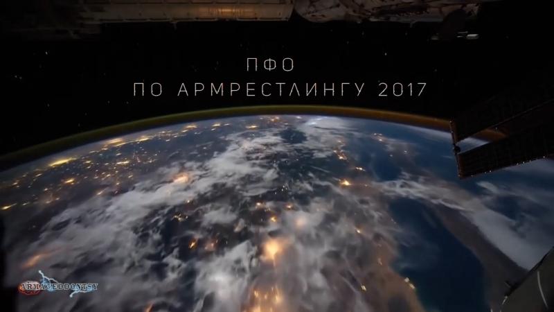 Армагеддонские войны(пфо по армрестлингу 2017)полная версия фильма