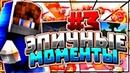 ЭПИЧНЫЕ МОМЕНТЫ 3! Эпик АГЕРА Hypixel Sky Wars Mini-Game Minecraft