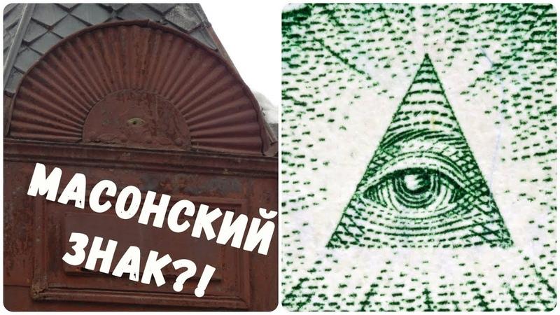 Топ 10 самых загадочных символов в Новосибирске [Top NSK 8]