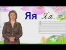 Русский 1 класс. Слоги и слова со строчной буквой я