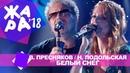 Владимир Пресняков и Наталья Подольская - Белый снег ЖАРА В БАКУ Live, 2018