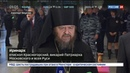 Новости на Россия 24 • В храм Христа Спасителя доставили Благодатный огонь