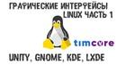 Графические интерфейсы: Unity, GNOME, KDE, LXDE. Часть 1 | Timcore