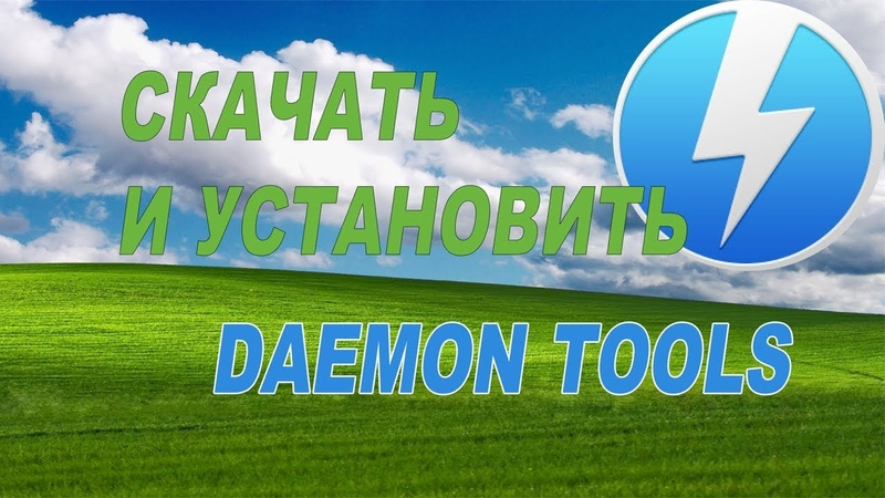 Как скачать и установить Daemon Tools