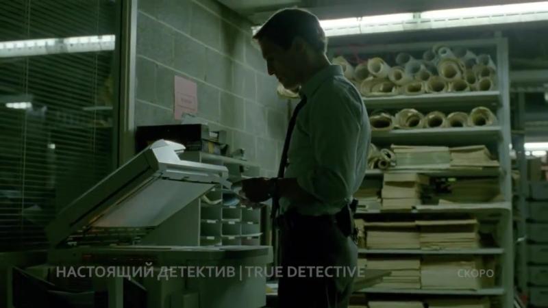 Настоящий детектив/True Detective Сериал с 2014 (3 сезона) трейлер