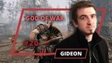God of War - Gideon - 20 выпуск