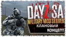 DayZ SA MILITARY MOD SERVER - КЛАНОВЫЙ КОНЦЕПТ [GUID]
