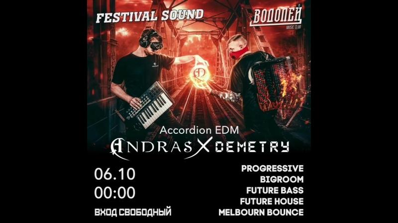 Andras X Demetry | 6 октября | Водолей