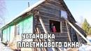 УСТАНОВКА пластикового окна в бревенчатом доме Жизнь в деревне