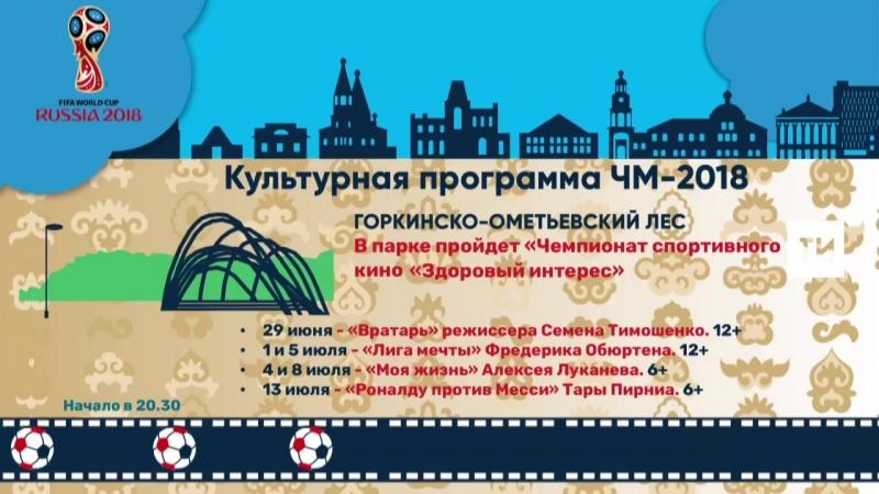 Культурная программа ЧМ-2018: Горкинско-Ометьевский лес