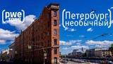 Турист-Оптимист #4 Санкт-Петербург. Необычные места