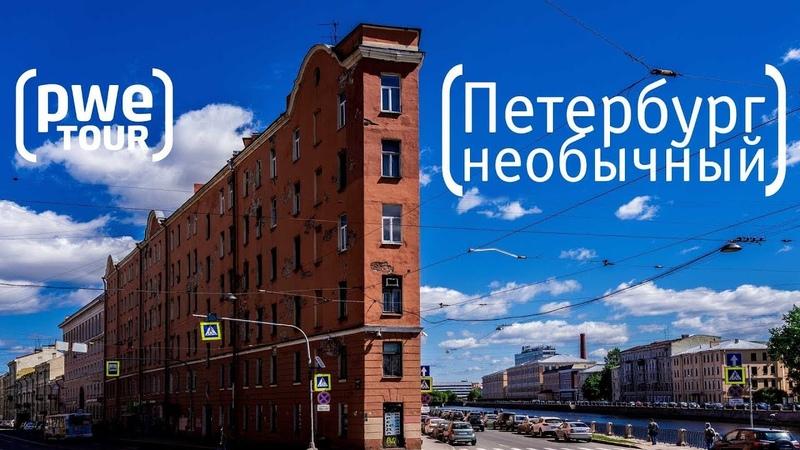 Турист-Оптимист 4 | Санкт-Петербург. Необычные места