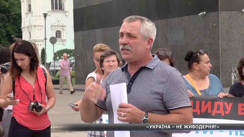 У центрі Сум провели Всеукраїнську акцію за збереження життя тварин