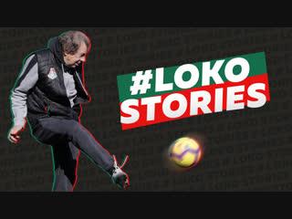 #LokoStories №33 // 100 евро от Палыча, Супербоул от Идову и танцы от Кверквелии