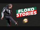 LokoStories №33 100 евро от Палыча, Супербоул от Идову и танцы от Кверквелии