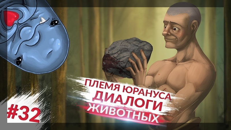 Rust - Племя Юрануса 32 Диалоги о животных | Dolphey | Youranus | Юранус