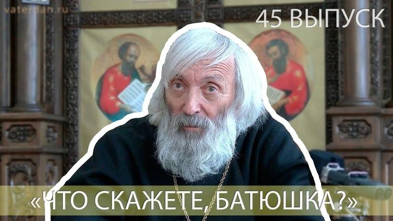Что скажете, батюшка? Если Бога нет, все дозволено.