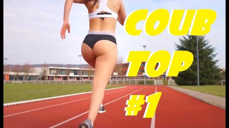 COUB TOP 1 коуб лучшие приколы