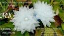 Объемные цветы из органзы Нарядные школьные банты DIY Organza flowers