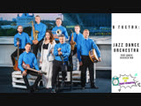 Радио Romantika - поп-джаз коллектив Jazz Dance Orchestra (14.01.2019)
