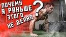 #5: как накачать руки, спину, грудь. Моя тренировка; Как научиться стоять на руках.