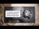 👒26 искрометных цитат великой актрисы Фаины Раневской👩 Афоризмы о жизни, о мужчинах и женщинах.mp4