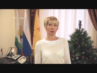 Поздравление с Новым 2019 годом!   Глава города Кирова Е.В. Ковалёва