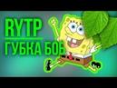 RYTP Губка боб Лунтик