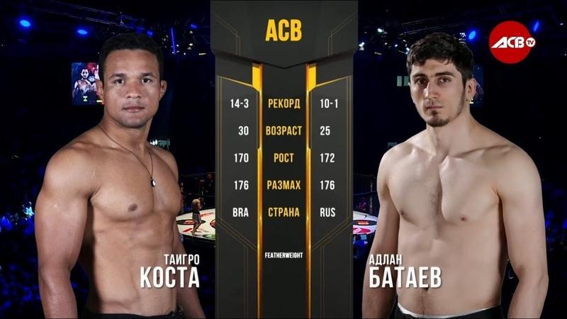 ACB 89: Адлан Батаев (Россия) - Тайгро Коста (Бразилия) acb 89: flkfy ,fnftd (hjccbz) - nfquhj rjcnf (,hfpbkbz)