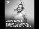 «Мисс Россия» пошла на конкурс, чтобы вернуть сына