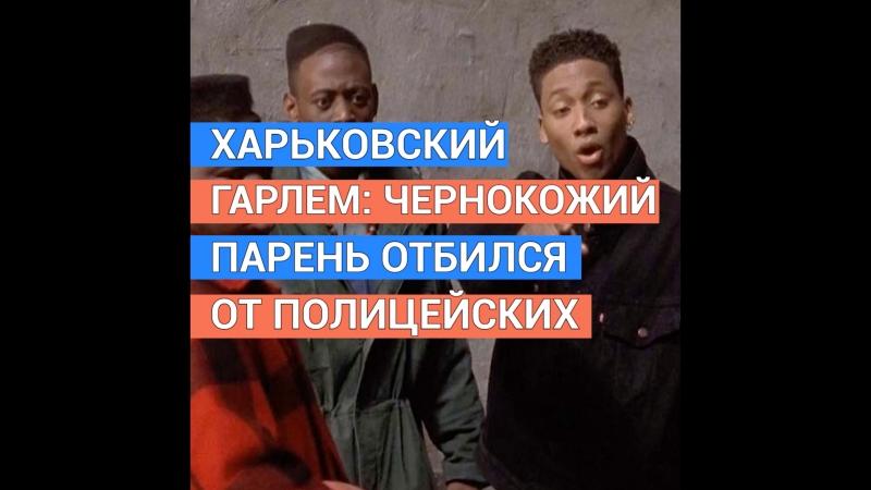 Харьковский Гарлем