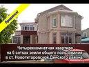 Продаётся четырехкомнатная квартира в ст Новотитаровской Динского района Краснодарского кра