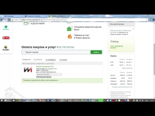 AdvCash! Пополнение счета через Сбербане онлайн