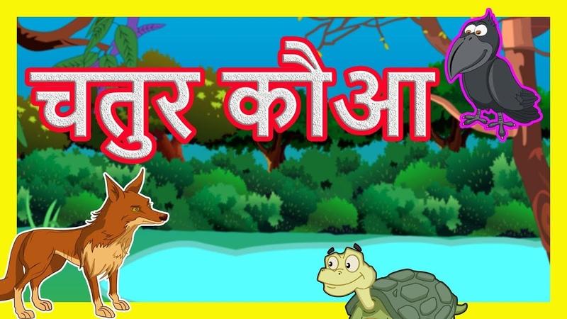 चतुर कौआ   Panchatantra Moral Stories for Kids   Hindi Cartoon for Children   Maha Cartoon TV