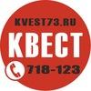 Квесты в Ульяновске | tel.: 718-123 | KVEST73.RU