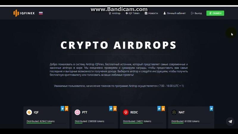 IQFinex очень хорошая биржа с простыми Airdrop,Bounty,Ico на ней.Монеты приходят за 24 часа !