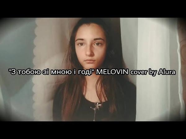 Melovin З тобою зі мною і годі cover by Alura