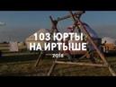 103 Yurts near Irtysh river