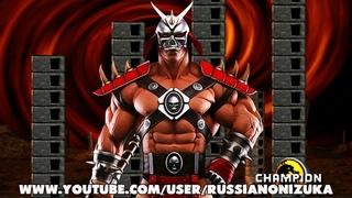 ВОСХОЖДЕНИЕ ШАО КАНА в Mortal Kombat Project - прохождение и все фаталки (ссылка на скачку)