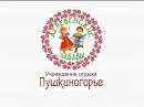 Праздник Деревенские забавы на базе отдыха Пушкиногорье