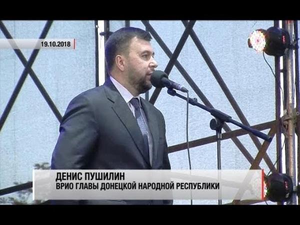 День флага ДНР на главной площади столицы. Актуально. 19.10.18
