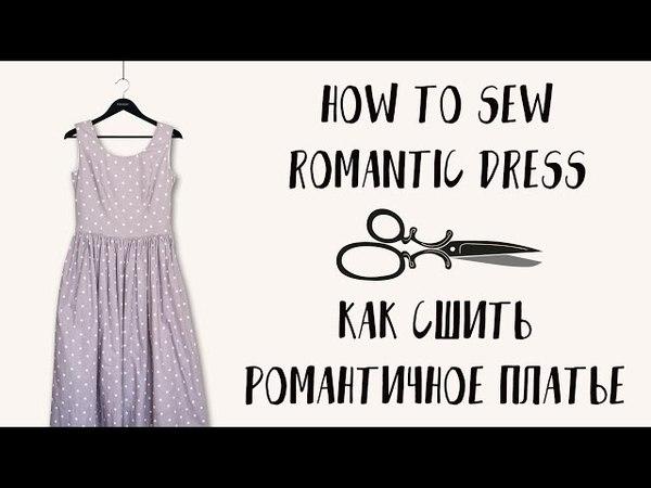 ✂ DIY   How to sew a romantic dress   Как сшить романтичное платье   StacycoTV