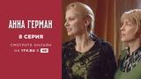 «Анна Герман». 8 серия