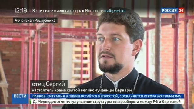 Новости на Россия 24 • В чеченской станице Шелковская напротив мечети построят православный храм