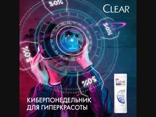 Clear. киберпонедельник для гиперкрасоты